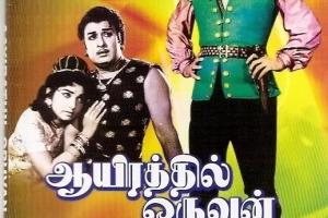 Aayirathil Oruvan 1965 Tamil Mp3 Songs Download StarMusiq
