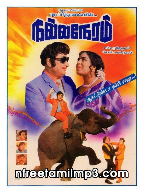 Nalla Neram MGR Songs MP Free Download Tamil Songs Movie Mp Free