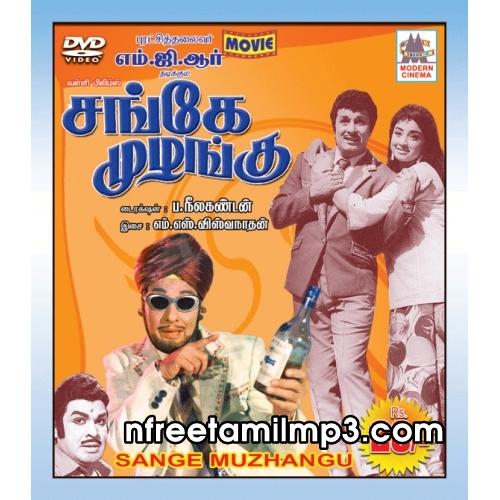 Aayirathil Oruvan Songs Download - DownloadGameSite.net